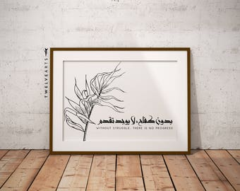 Without struggle, there is no progress print, typography, Arabic