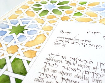 alhambra ketubah with personalization giclee print by stephanie caplan