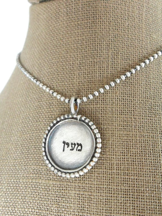 Hebrew Jewelry | Hebrew Name Jewelry | Hebrew Name Necklace | Sterling Silver Artisan Pendant | Rustic Jewelry | Custom Jewelry