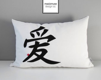 Love - Decorative Pillow Cover, Kanji Character in Black & White, Modern Outdoor Pillow Cover, Sunbrella Cushion Cover Mazizmuse