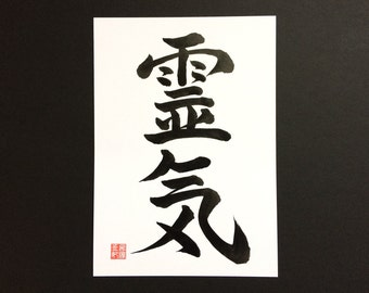 REIKI - Japanese Calligraphy, Kanji, Size A5 [#180429B]