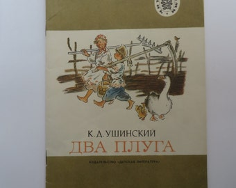 "Soviet children's book ""Two plows"" by K.Ushinsky. Vintage russian book. USSR 1980s"