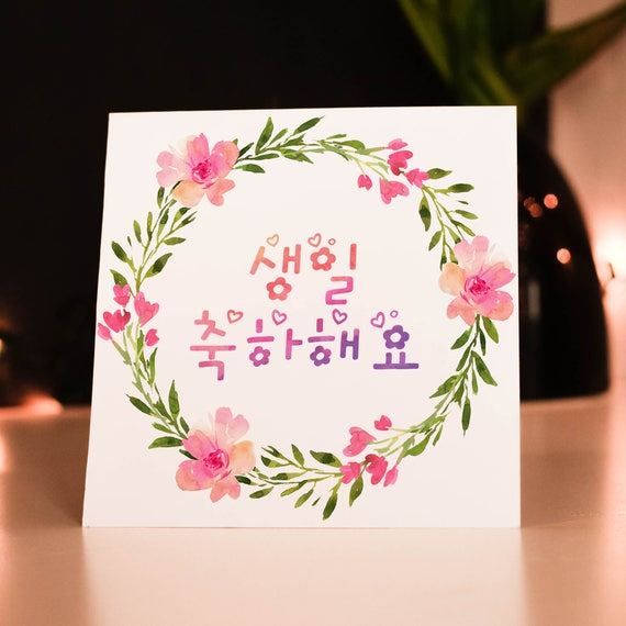 Happy Birthday Korean Birthday Card