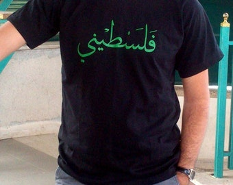 Palestinian ( falastini ) T shirt