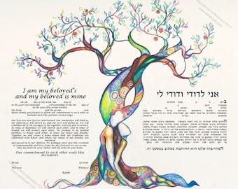 Love Tree Ketubah, watercolor ketubah, interfaith ketubah, modern ketubah, katubahs, katubah, marriage certificate Jewish wedding ketubahs