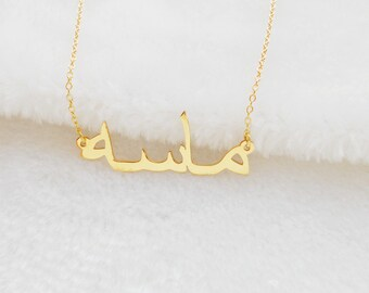 Personalized Arabic Necklace,Arabic Name Necklace,18K Gold Plate Name necklace,Arabic Name Jewelry,Arabic Writing Necklace,Any Name Necklace