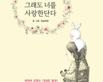 But I sill love you by Coniglio - Korean illustrations book, Bunny illustrations book