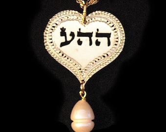 Kabbalah Gold necklace, Heart Jewelry, Jewish wedding, Love jewelry, Pearl jewelry, Gold heart, Kabbalah necklace, Judaica jewelry
