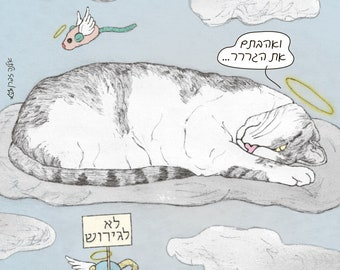 Cats grrr magnet in Hebrew -  featuring  Spageti, the famous Israeli cat from Ha'aretz Newspaper Comics