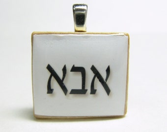 Abba - Father - white Hebrew Scrabble tile