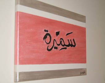 Your name in Arabic calligraphy hand-made.