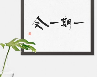 Ichigo Ichie Calligraphy Japanese Tea Ceremony Digital Print Horizontal Kanji Japanese Quote 'One Time, One Encounter' Japanese Proverb