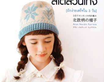 Crochet Vintage Hat (Thai)