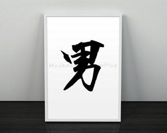 Man in Japanese Kanji, Asian Typography Art
