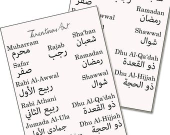 Islamic Months Foiled Stickers | Islamic Months in Arabic | Foiled Stickers