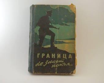 Rare book 1950s Antique book collector Book gift|for|book lover Collectible book Vintage book decor Retro book Russian book Collection book