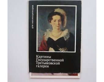 Lot de cartes postales (16 pièces) / Комплект открыток (шт 16).