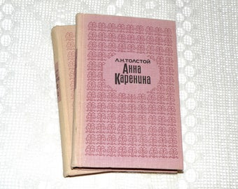 Vintage book. Anna Karenina by leo Tolstoy 1969 2 volumes edition. Russian literature. Russian book. Book in Russian. Leo Tolstoy book. Gift