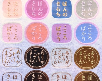 Japanese Stickers -  Words of appreciation Washi Paper (S58) Gold Purple Pink Green Metallic - Hiragana Stickers