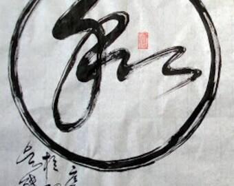 CHINESE & Japanese Calligraphy-- A Harmony Circle / Enso