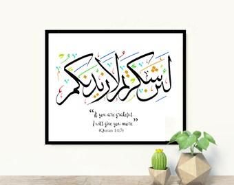 Instant Download -Quranic Ayah - Gratefulness - Islamic wall art - MultiColour - Islamic calligraphy - DIGITAL DOWNLOAD