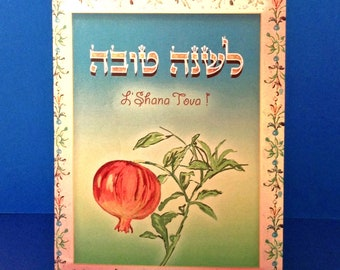 Rosh Hashanah Cards, Shanah Tova, L'shana Tova, Happy New Jewish Year, Pomegranates Cards, Hebrew New Year Greetings, Jewish Holidays