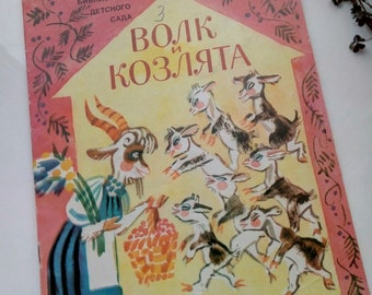 SALE-20% Wolf and goats, fairy tale. Children soviet book. Made in USSR..