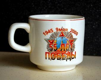 Vintage Collectible Mug AWARD of WWII Patriotic War Mug 1990s Soviet Collectible Cup Ukrainian Ceramic Cup Budyansky Porcelain Victory 1945