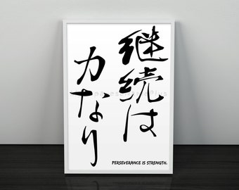 Perseverance is Strength, Japanese Proverb Poster, Kanji Poster, Japanese Quote Print, Japan Character
