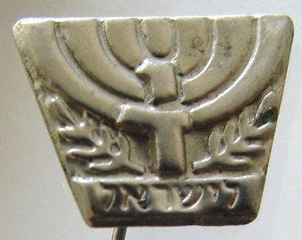 1962 ISRAEL INDEPENDENCE JUBILEE old Judaica Jewish national 14th independence jubilee tin embossed badge pin