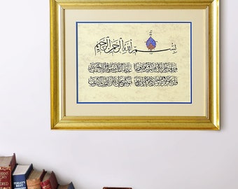 Islamic Wall Art Surah Ali Imran Quranic Painting, Arabic Calligraphy Wall Art, Arabic Home Decor, Framed Calligraphy Art, Islamic Gifts