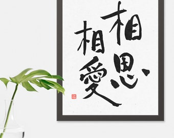 Printable Love Quote Japanese Gift Kanji Idiom 'To Love and be Loved' Inspirational Art Calligraphy Print Digital Wall Decor Love Sign