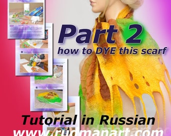 Felted Scarf Shawl Wrap Dyeing Tutorial  in Russian PDF Part 2