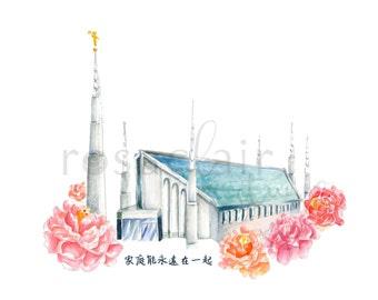 LDS Taipei Taiwan Tempel Druck Hochzeit individuell gestalten Taufe Geschenk Mission Geburtstag Zuhause Aquarell Weihnachten