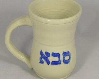 Hebräische Becher für Großvater