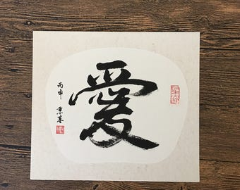 Original Chinese Calligraphy/Character - Love, Ai, 愛, 24x27cm, Chinese Painting, Wall Art, Home Decor, Gift for Couple, Wedding, Anniversary