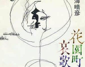 Masayoshi tsuruoka and tokyo romantica vinyl disc