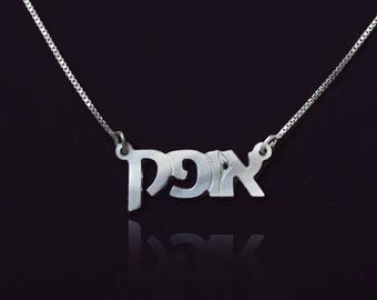 hebrew name chain etsy