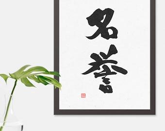 Japanese Art Samurai Bushido Warrior Precept Kanji 名誉 Meiyo 'Honor' Inspirational Art Calligraphy Print Digital Wall Decor
