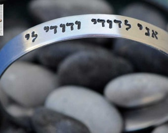 I Am My Beloved - Ani L'Dodi - Hebrew Letters - Made to Order - Personalized Hand Stamped Custom Narrow Aluminum Bracelet Cuff