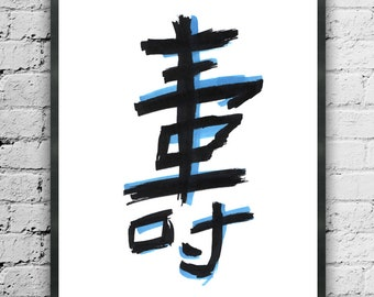 Longevity hieroglyph, minimal modern art, wall print