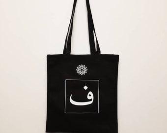 Personalised Arabic Initial Geometric Tote Bag