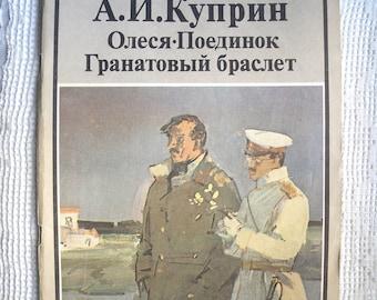 Kuprin Alexander - Olesya, the Garnet Bracelet, the Duel. Russian classical literature. Soviet book. Book in Russian. Vintage russian book.