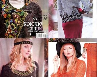 Russian Crochet Knitting Pattern E-Book RUSSIAN LANGUAGE. Instant Download Women Dress Top Tunic Filet Irish Lace Freeform Zhurnal Mod #616