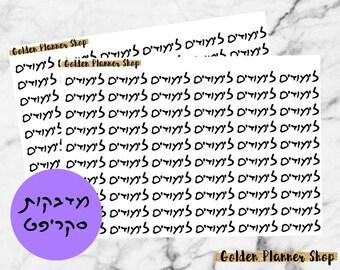 לימודים Hebrew Planner Stickers