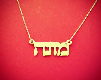 Hebrew Necklace Gold Plated Hebrew Names Chain Bat Mitzvah Gift Hebrew Nameplate Necklace Hebrew Chain Batmitzvah Gift Israeli Jewelry