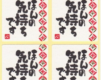 Hiragana Washi Stickers - Just a Little Thank You (Hon no kimochi desu)  - 6 Peel Off Stickers - Reference A4597-99A5883-84