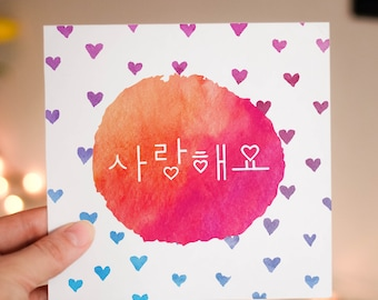 I Love You - Korean Valentine's Card