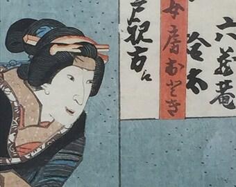Vintage Wood Block Framed Print Japan Bath Japanese Geisha