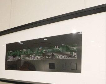 Square/Geometric Kufic, Arabic Calligraphy (3)